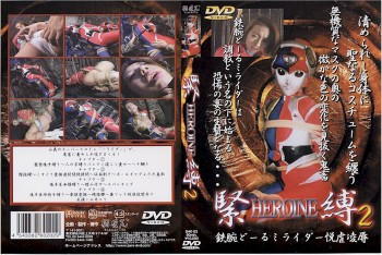 0cd407188691975 SHK 02 Tied Up Heroine 02