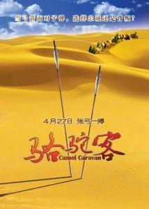 Download Camel Caravan (2012) 720p HDTV 550MB Ganool